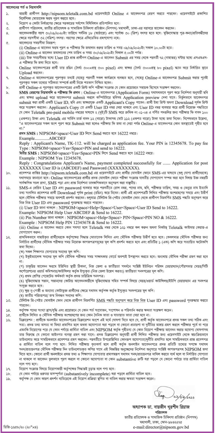 NIPSOM Teletalk BD 2020 - nipsom.teletalk.com.bd