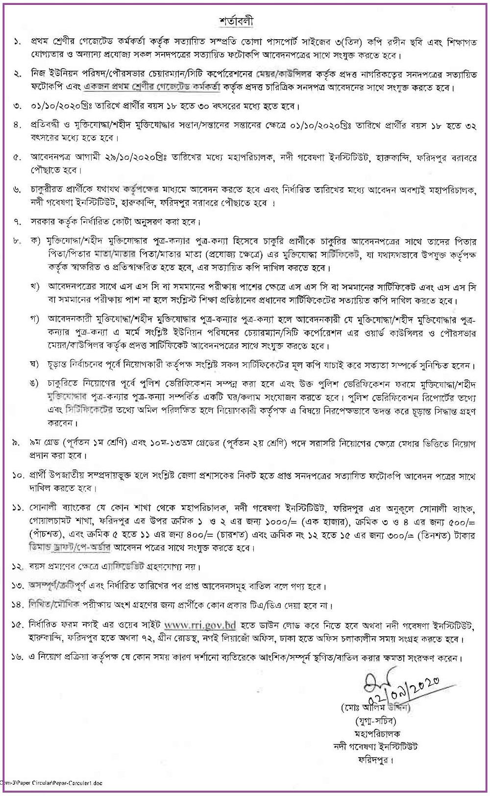 RRI Job Circular Apply 2020