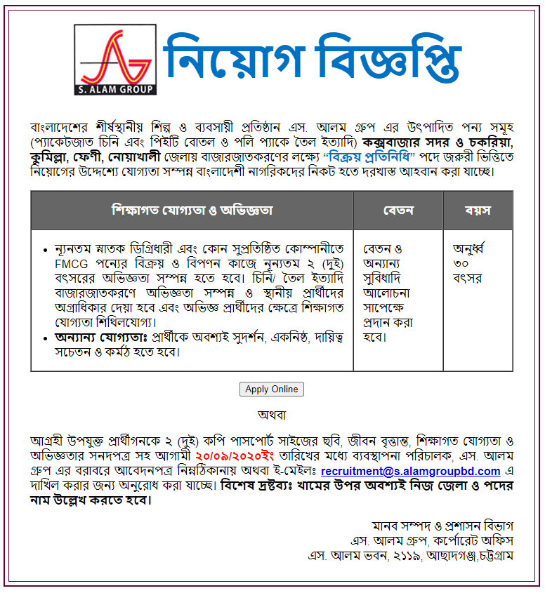S Alam Group job circular
