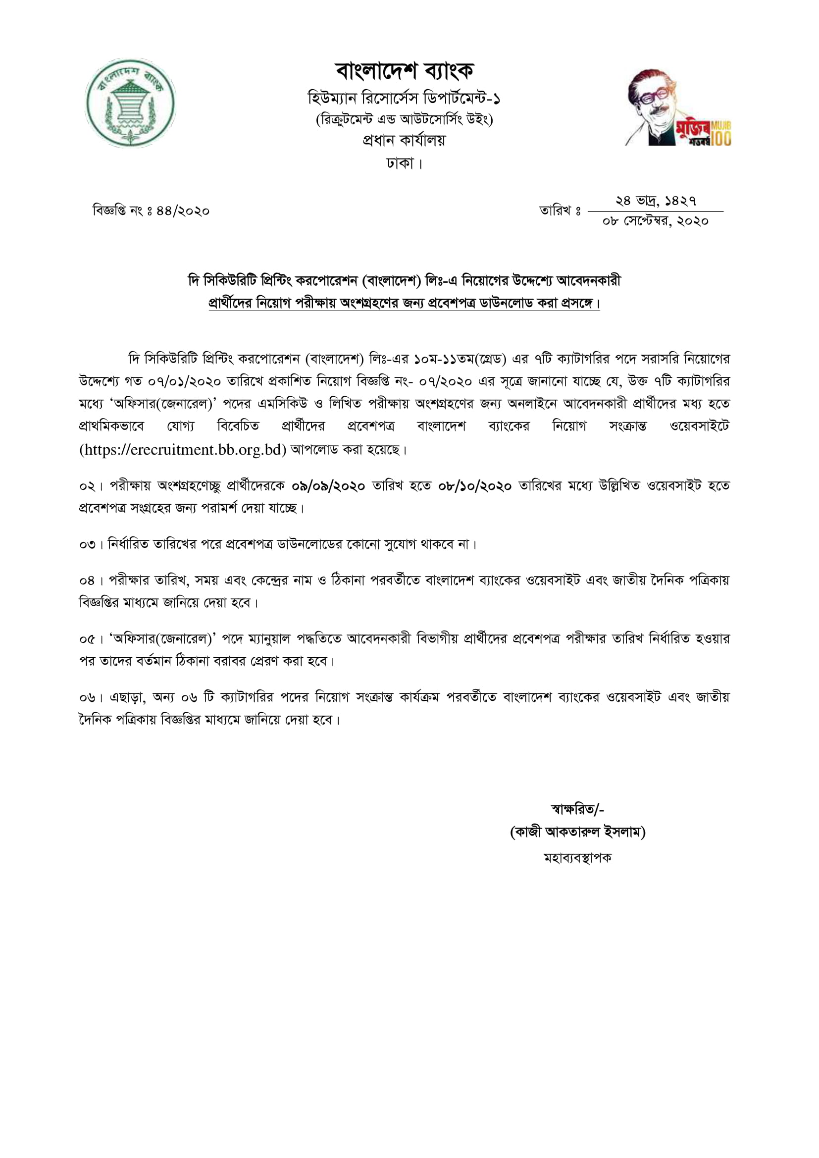 Security-Printing-Corporation-Admit-Download-Notice