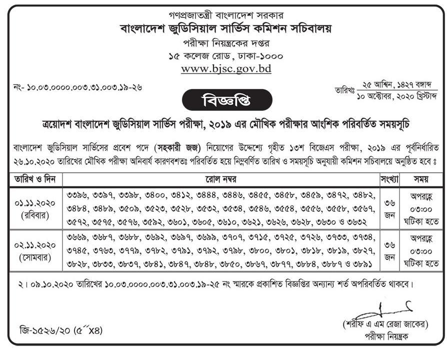 BJSC Job Circular 2020 - bjsc.gov.bd