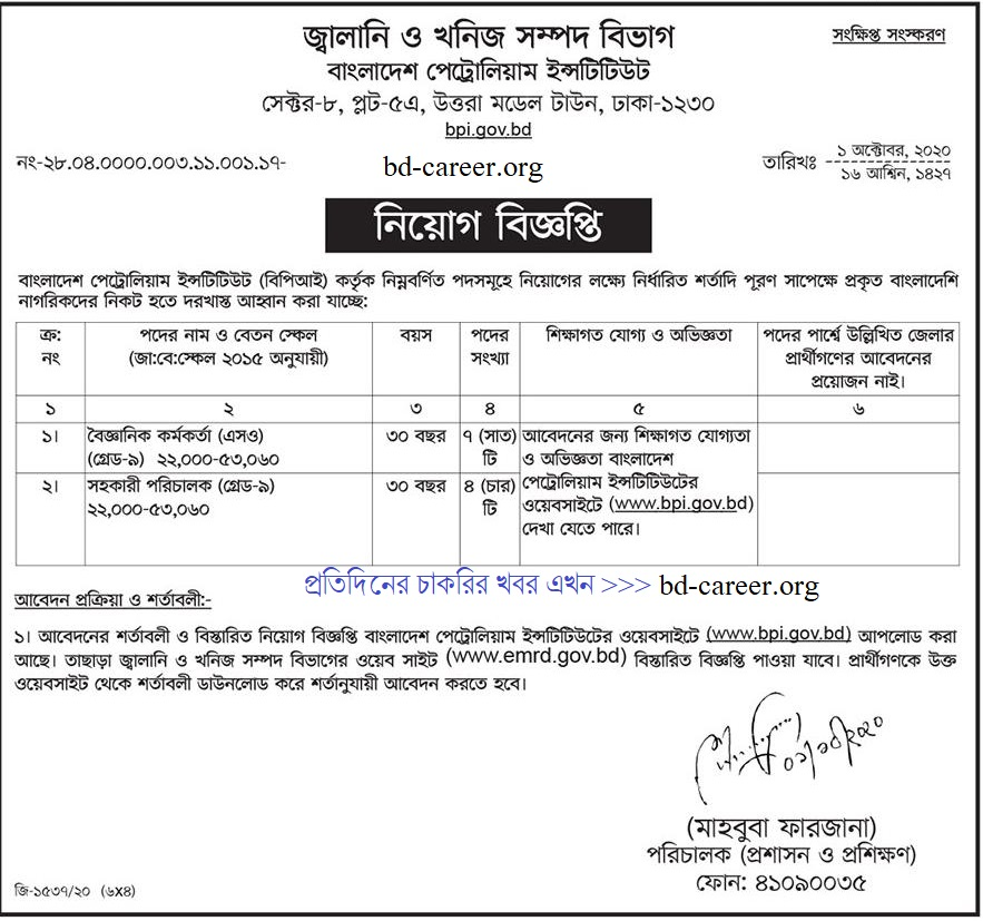 Bangladesh Petroleum Institute BPI Job Circular 2020