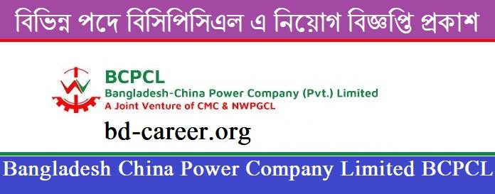 Bangladesh China Power Company Limited BCPCL Job Circular 2020 - bcpcl.org.bd