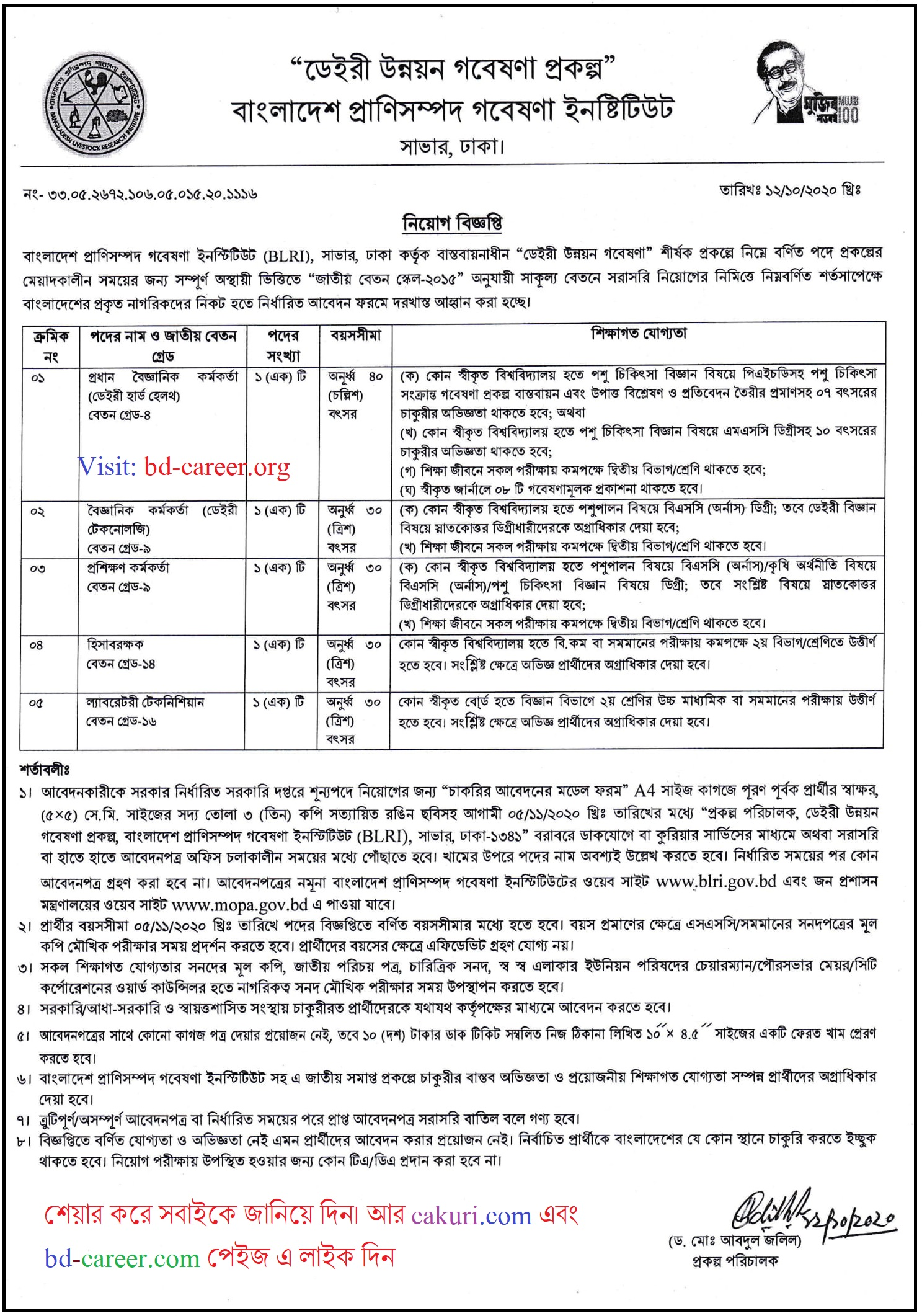 Bangladesh Livestock Research Institute BLRI Job Circular 2020