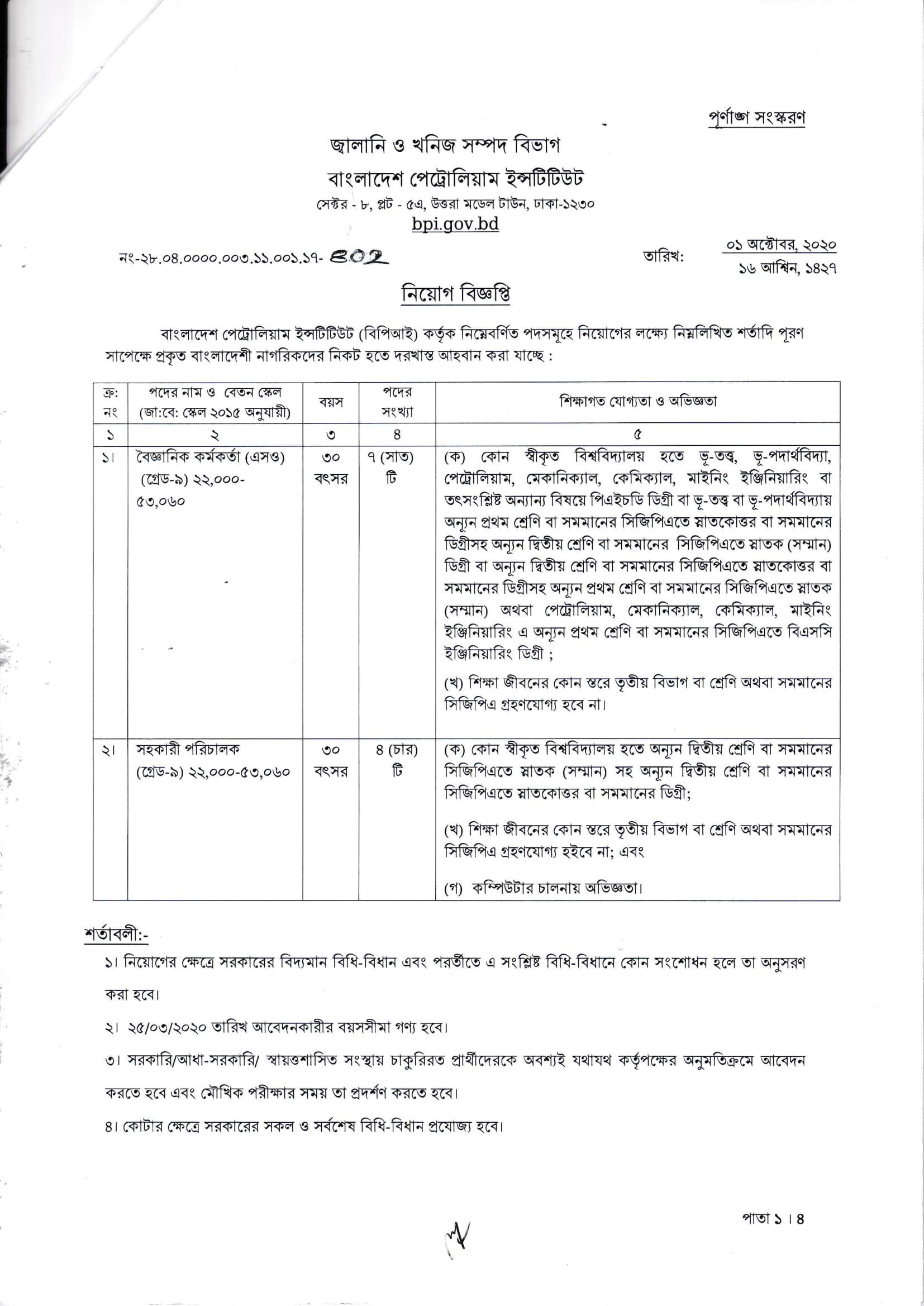 BPI Teletalk 2020 - bpi.teletalk.com.bd