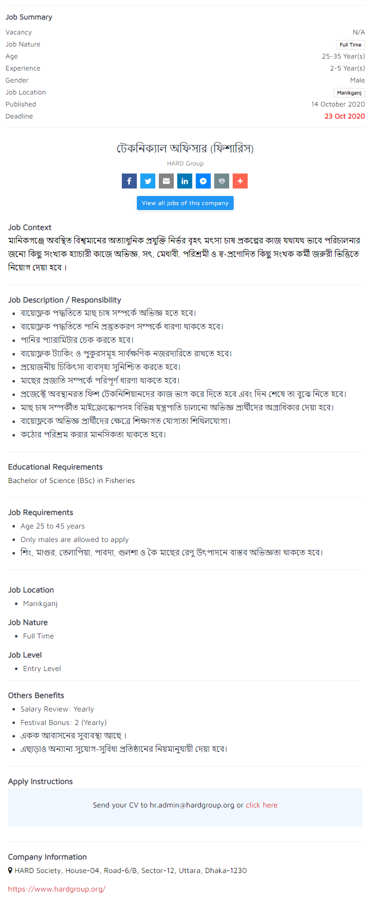 Hard Group Job Circular 2020
