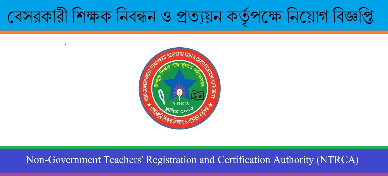 Non Government Teachers Registration NTRCA Job Circular 2020 - ntrca.gov.bd