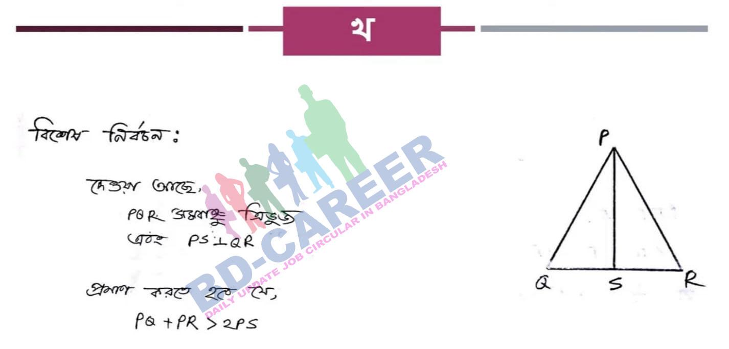 assigment-4th-class-9-math-answer-2020-03