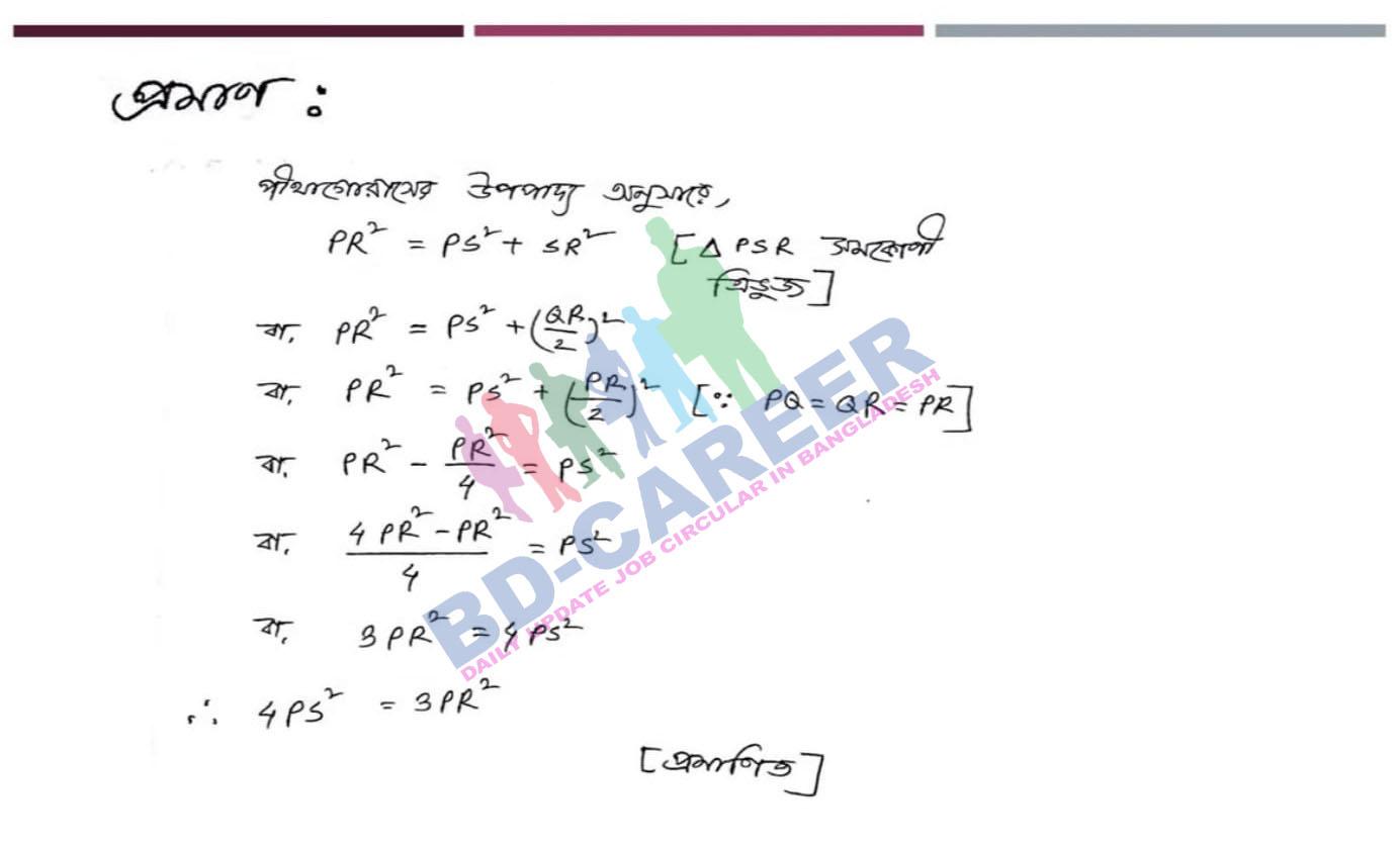 assigment-4th-class-9-math-answer-2020-05