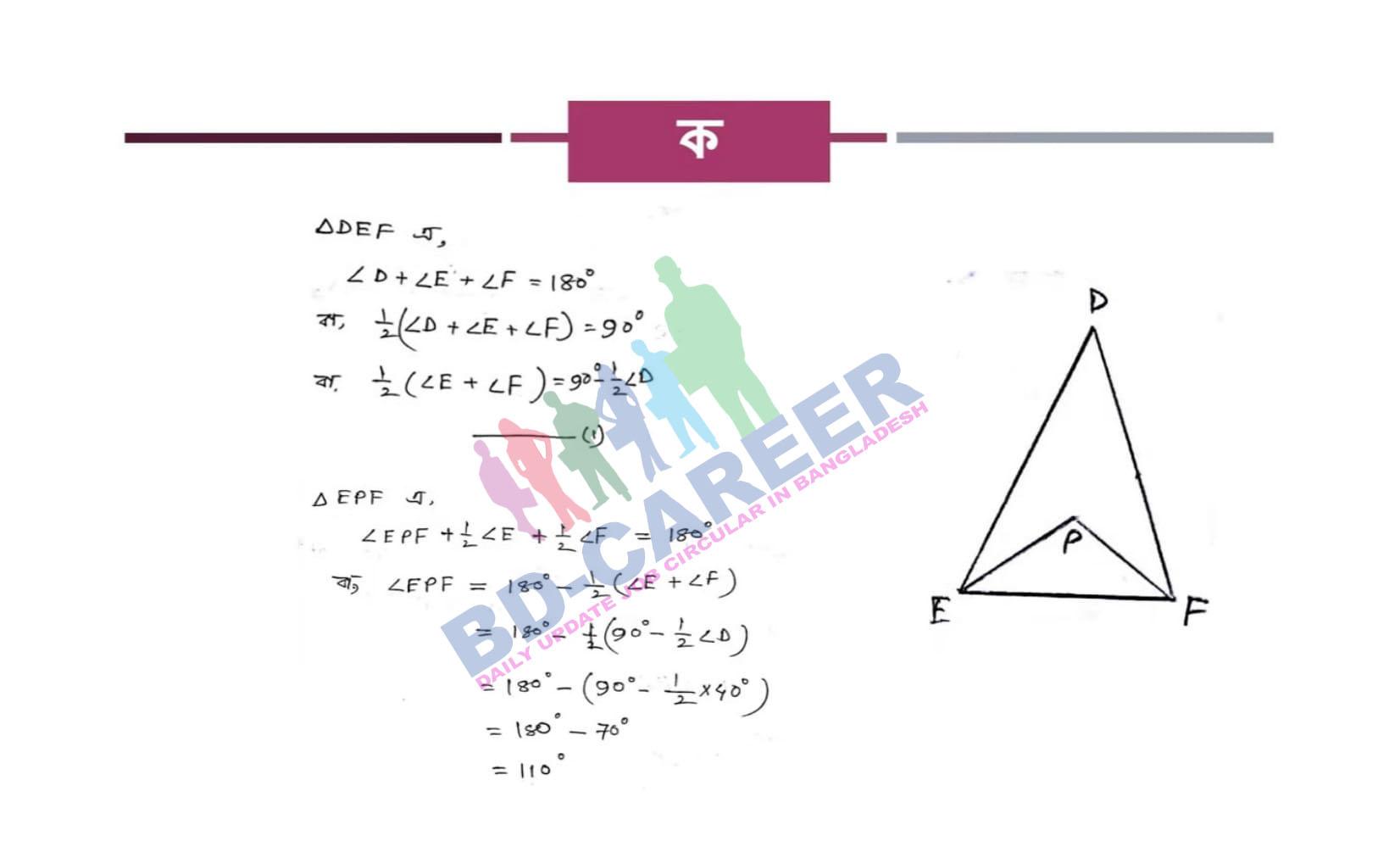 assigment-4th-class-9-math-answer-2020-07