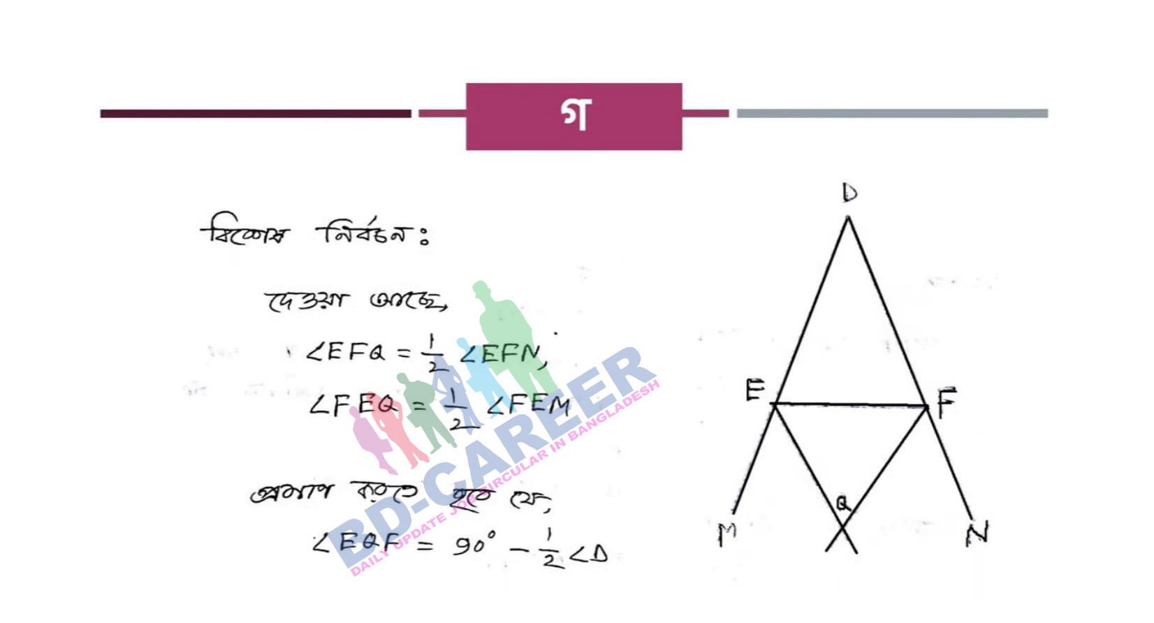 assigment-4th-class-9-math-answer-2020-11