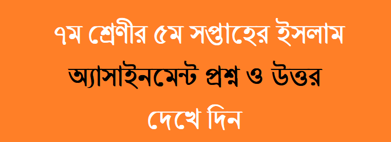 Class 7 Assignment Islam Answer 5th Week