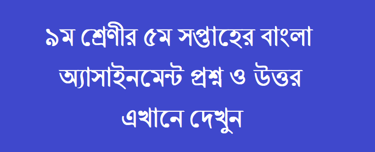 Class 9 Assignment Bangla answer 5th week 2020