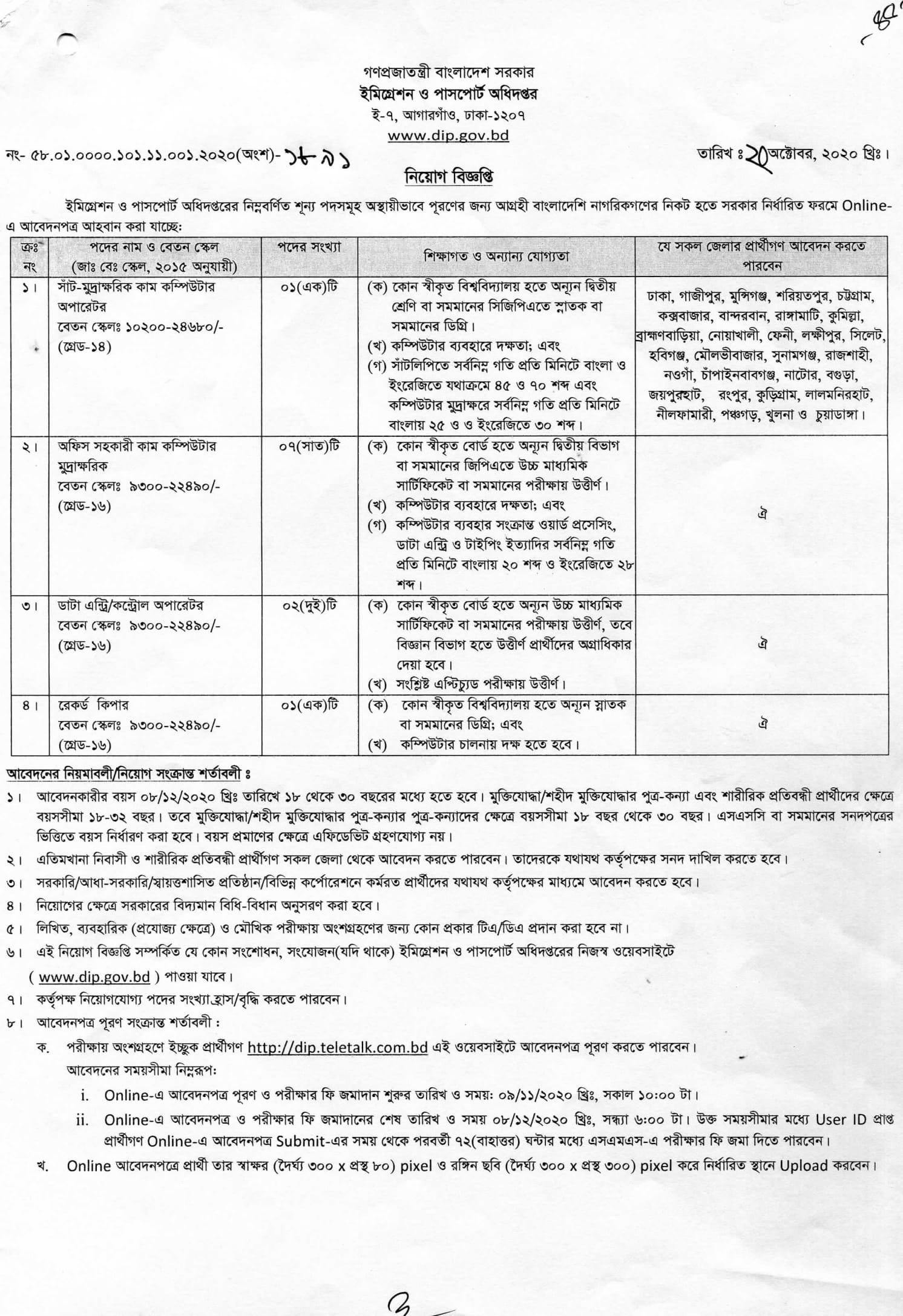 DIP-Job-Circular-2020-PDF-1-1