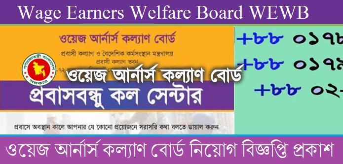 Wage Earners Welfare Board WEWB Job Circular