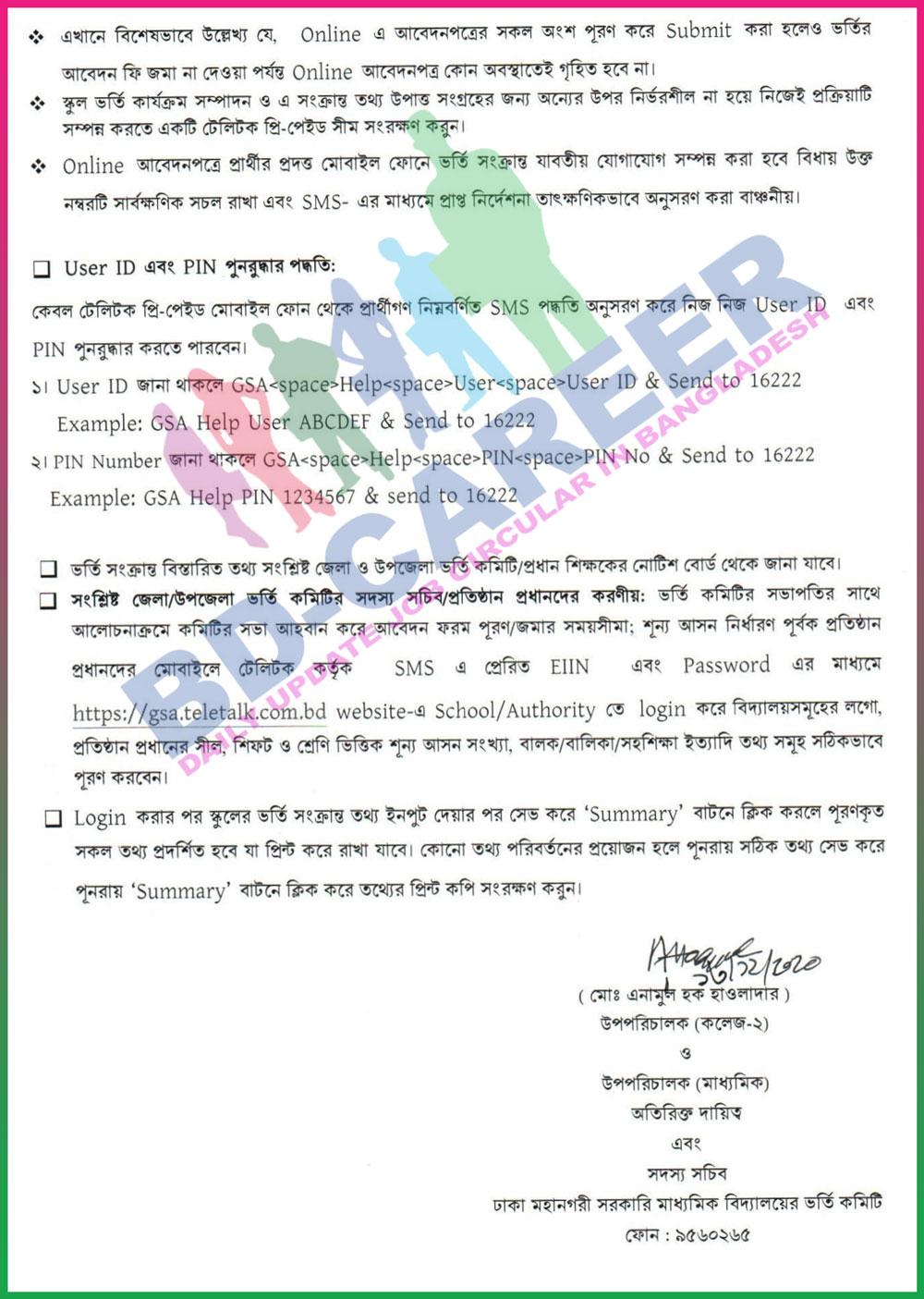 GSA Teletalk BD 2020 - gsa.teletalk.com.bd