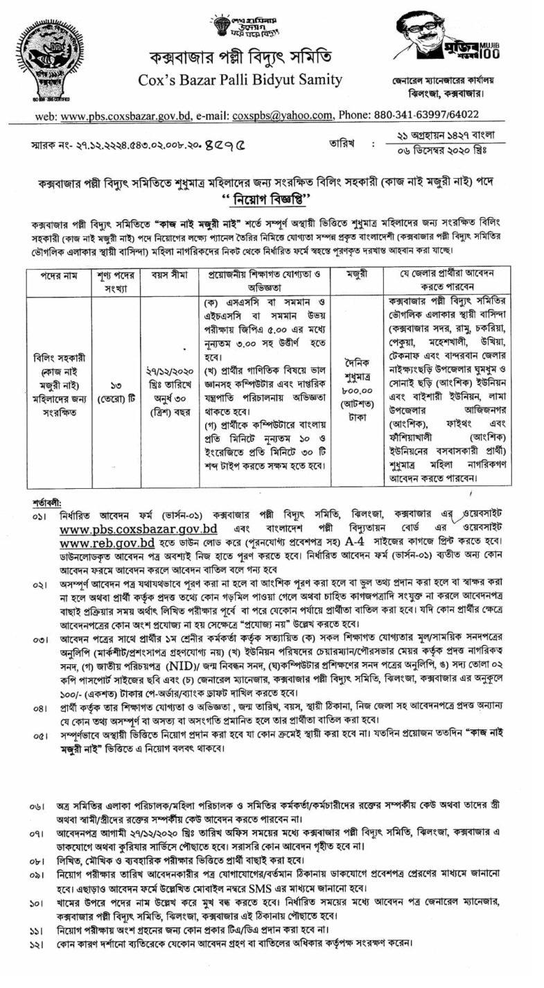bangladesh-rural-electrification-board-job-circular-2021