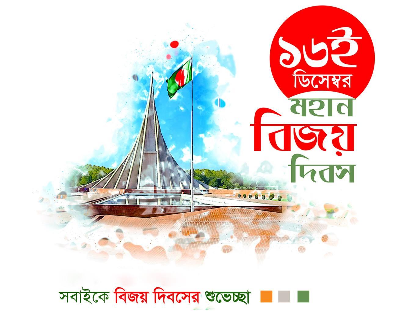 16 December Bijoy Dibosh Picture, SMS, Status, Flag Drawing