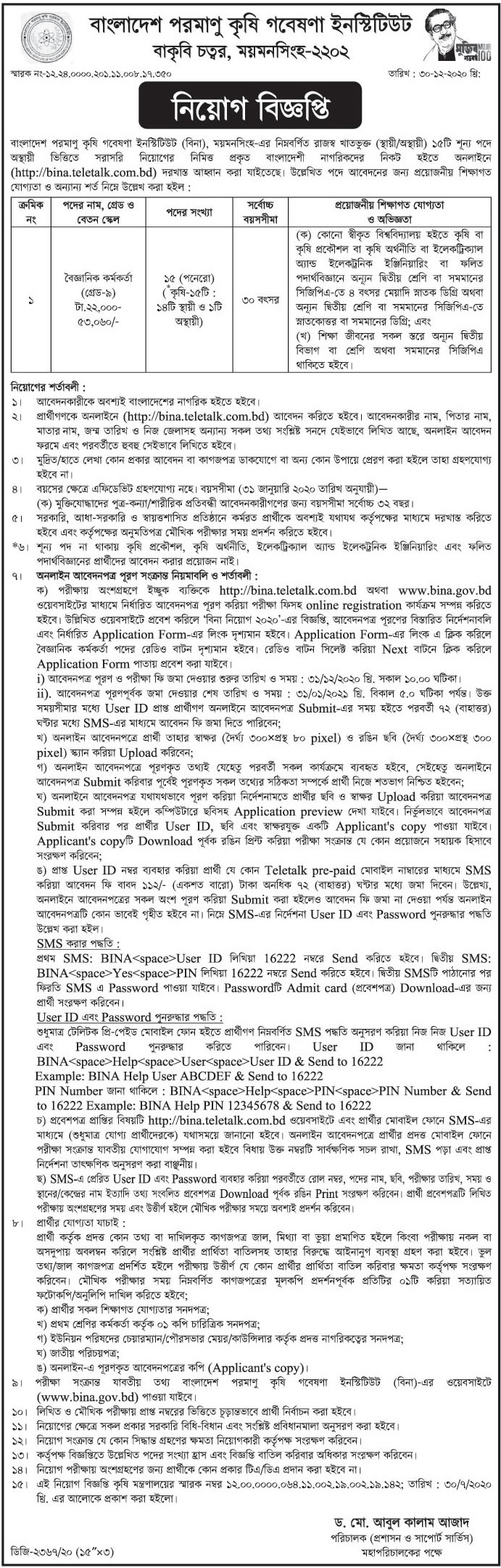 bina-job-notice