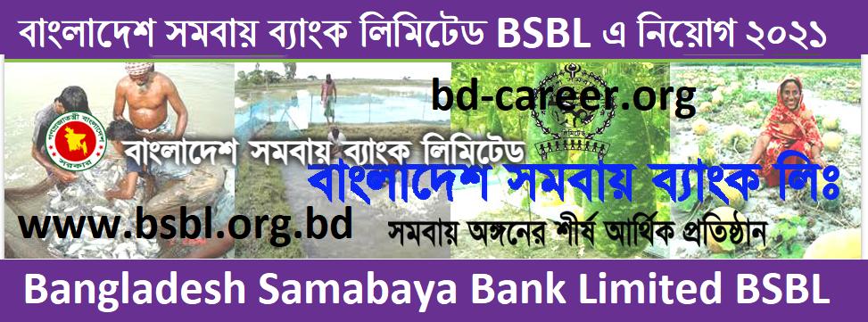 Bangladesh Samabaya Bank Limited BSBL Job Circular Banner