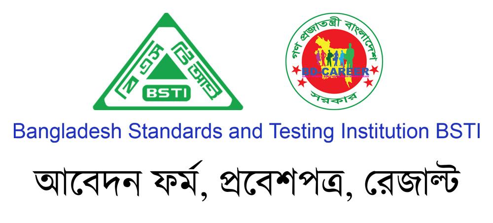 Bangladesh Standards and Testing Institution BSTI Job Circular Apply 2020 - bsti.gov.bd