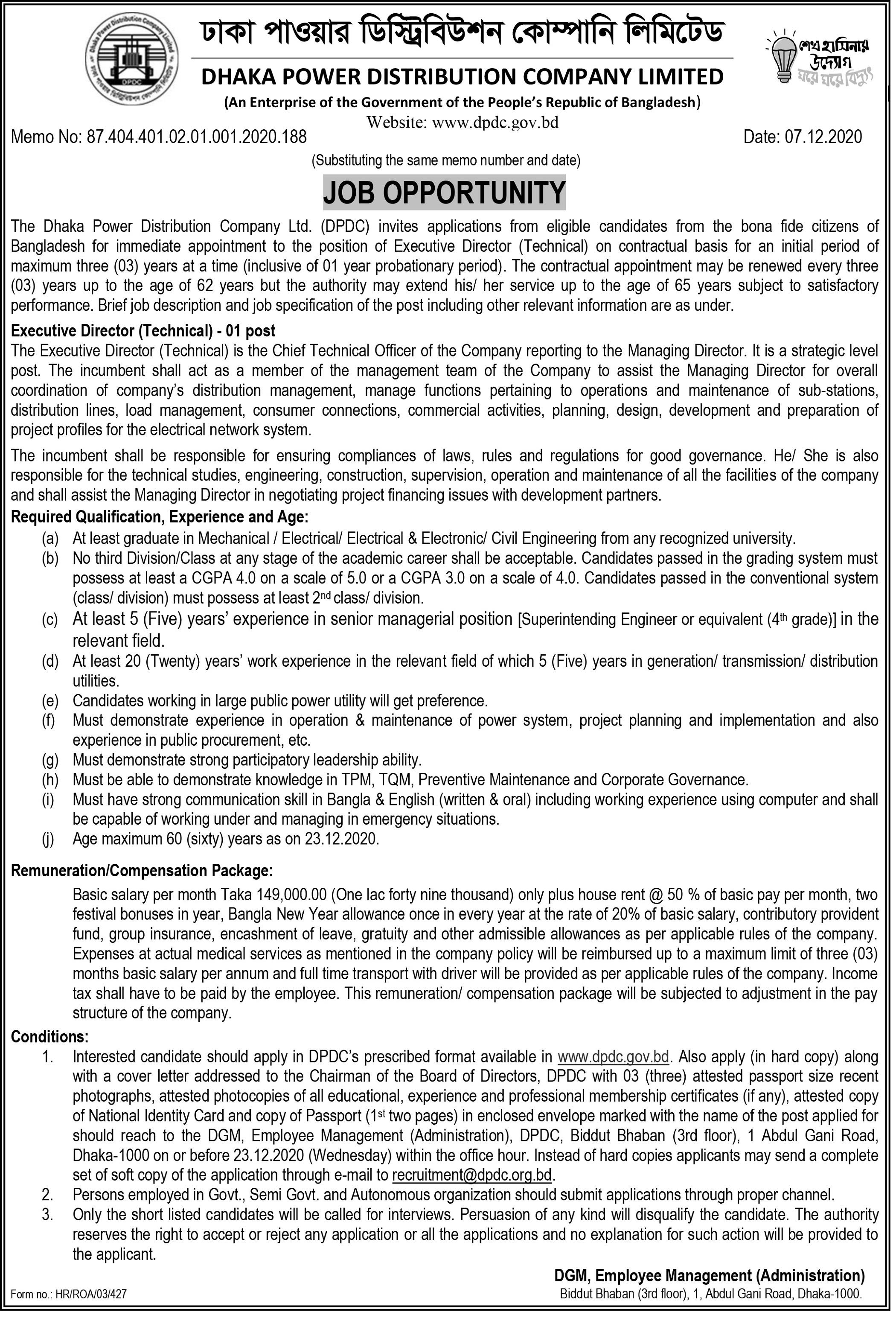 dhaka-power-distribution-company-ltd-job-circular-2020-2