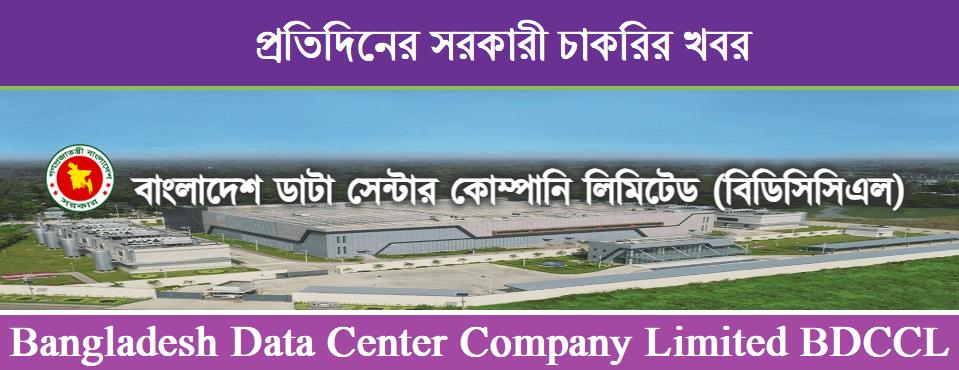 Bangladesh Data Center Company Limited BDCCL Job Circular 2021