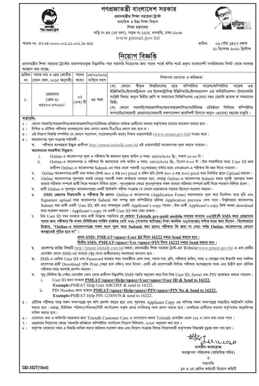ministry-of-education-job-circular-2020