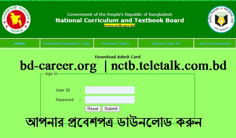 nctb teletalk admit card