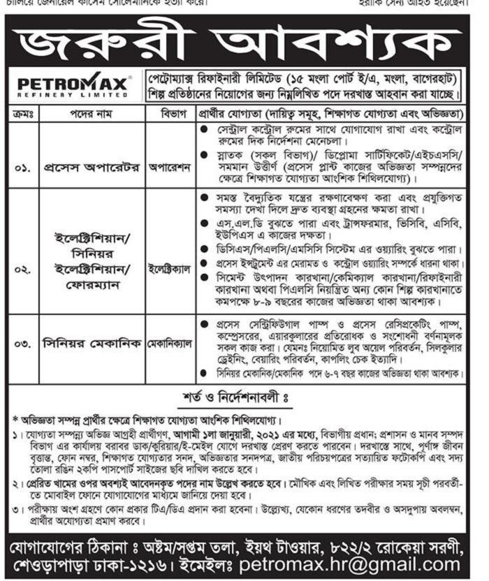 petromax-lpg-limited-job-circular-2020
