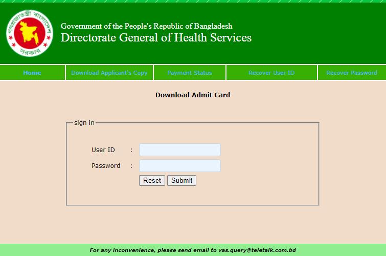 screenshot-dghsc.teletalk.com.bd-2020.12.13-12-17-40