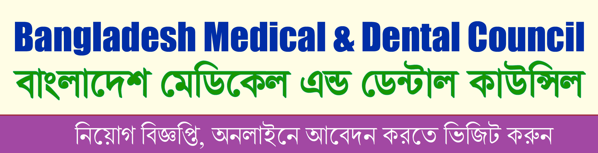 Bangladesh Medical and Dental Council Job Circular 2021