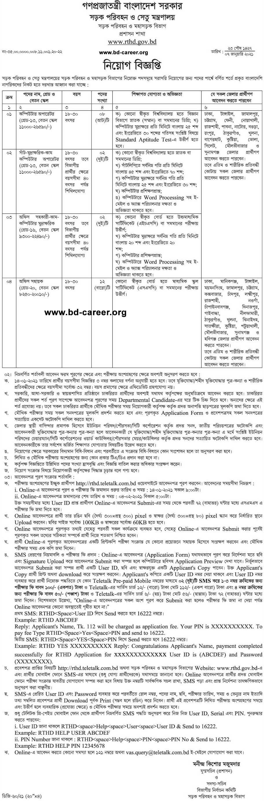 Roads and Highways Department RHD Job Circular 2021
