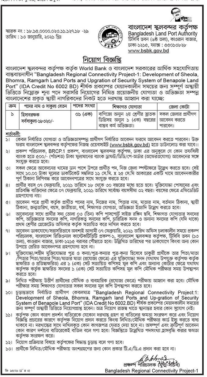 BSBK Job Circular 2021