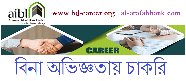 Al-Arafah Islami Bank Limited Job Circular Apply 2021
