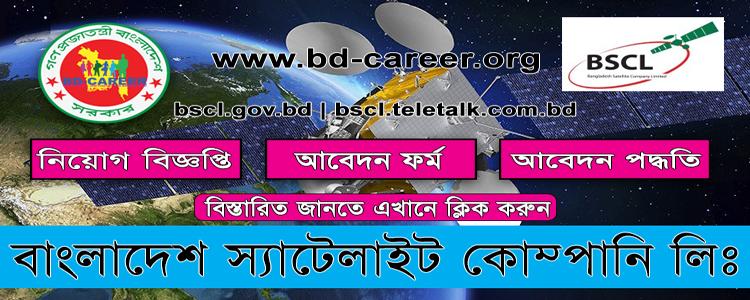 BSCL Job Circular 2021 - www.bscl.gov.bd