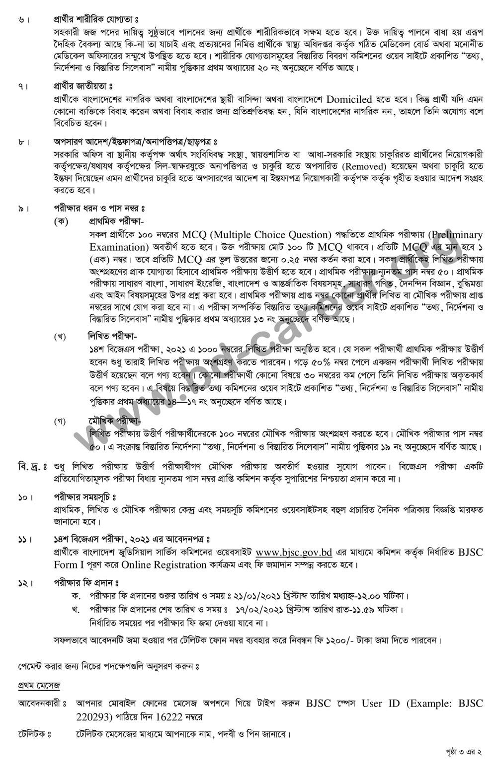 Circular-of-14th-BJS-Examination-2021-2