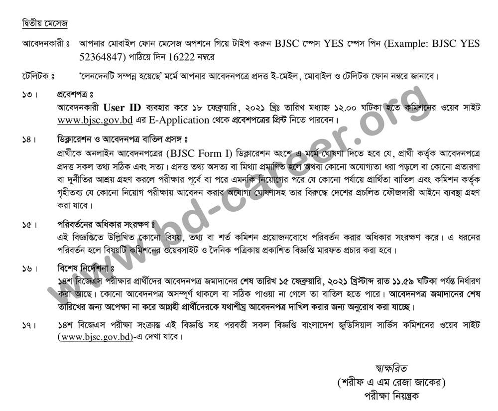 Circular-of-14th-BJS-Examination-2021-3