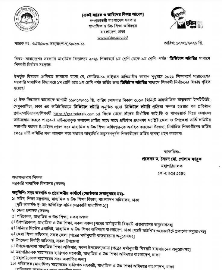 GSA Teletalk Admission Result 2021 - gsa.teletalk.com.bd