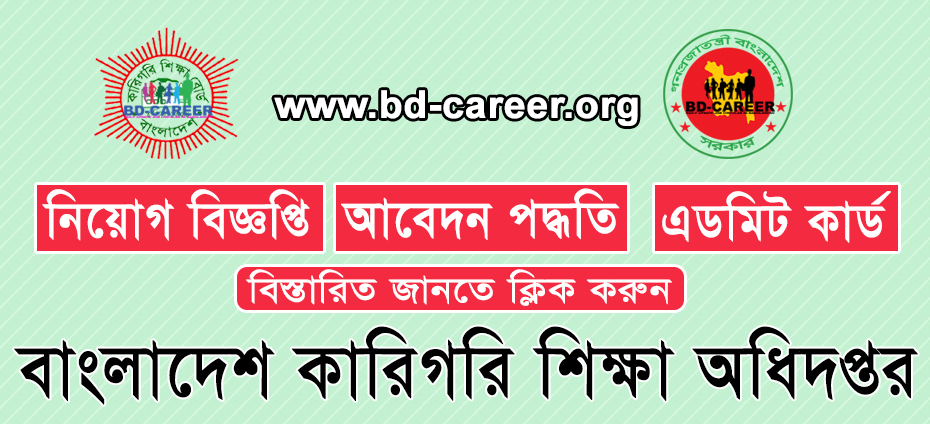 DTE Job Circular 2021 PDF | Directorate of Technical Education Job Circular 2021 PDF