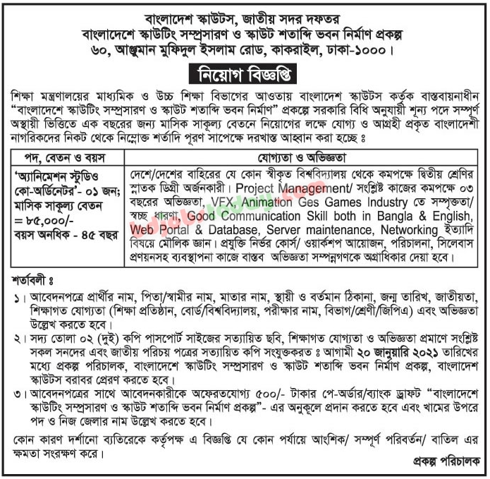 Bangladesh Scouts Job Circular Apply