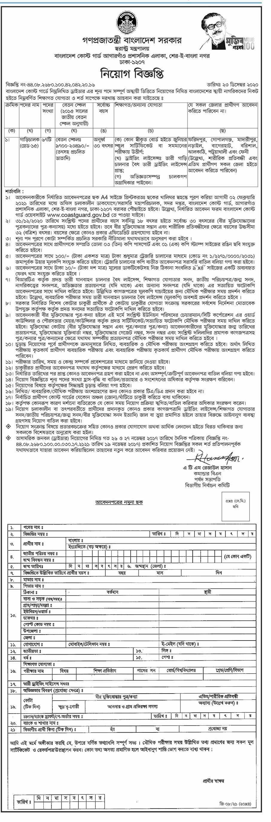 ministry-of-home-affairs-job-circular-2021