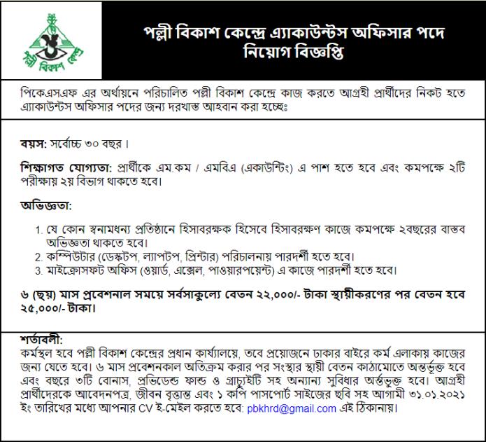 Palli-Bikash-Kendra-PBK-Job-Circular-2021-–-wwwpbk-bdorg