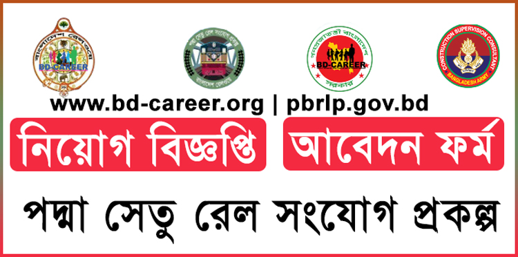 Padma Bridge Rail Link Project PBRLP Job Circular 2021 - pbrlp.gov.bd