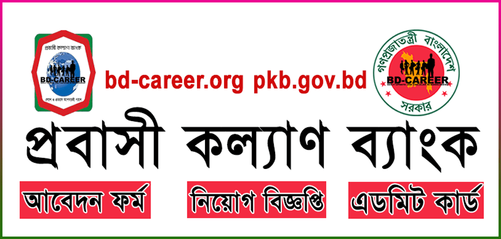 Probashi Kallyan Bank Job Circular 2021 - pkb.gov.bd