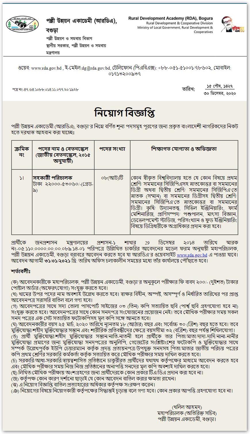 RDA job circular 2021