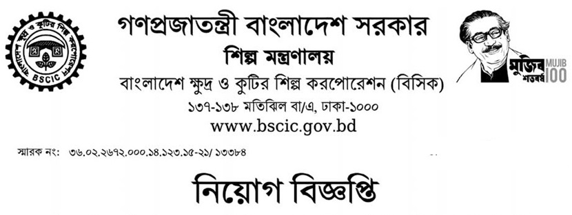 BSCIC Job Circular 2021 - bscic.gov.bd