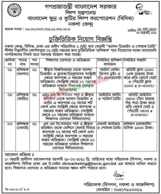 BSCIC Job Circular 2021