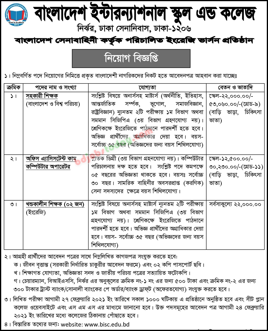 Bangladesh International School and College job circular 2021