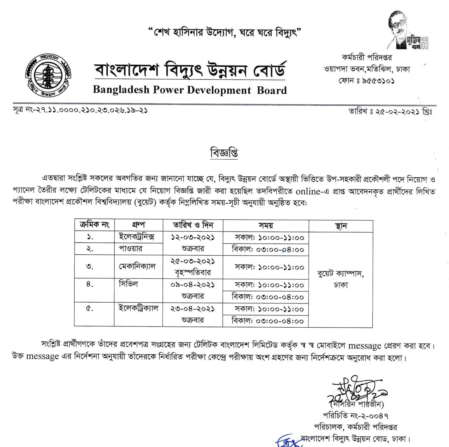 notice1614232295_Notice_sae_recruitment-1